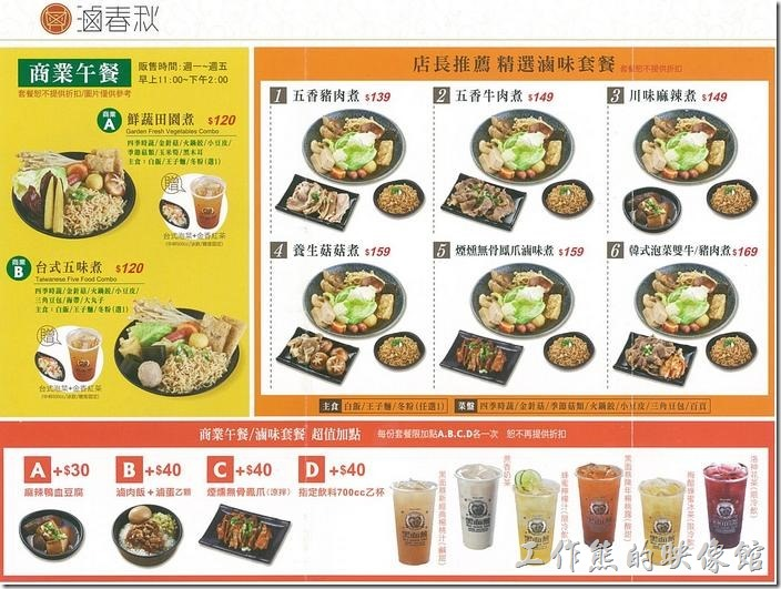 《臺北美食》[南港]黑面菜滷春秋有好吃的滷味套餐 | 工作熊的玩樂生活誌