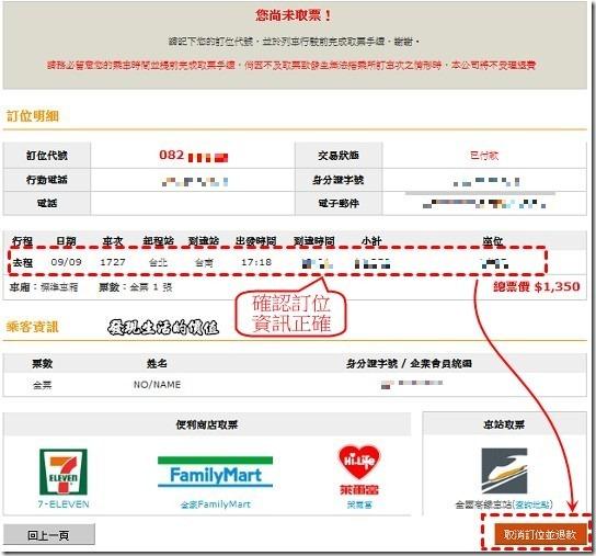 《臺灣高鐵》訂票付款後如何取消退費或換票? | 工作熊的玩樂生活誌