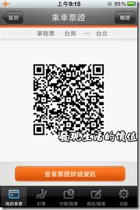 《臺灣高鐵》體驗【T Express】APP 手機通關與常見問題回答 | 工作熊的玩樂生活誌