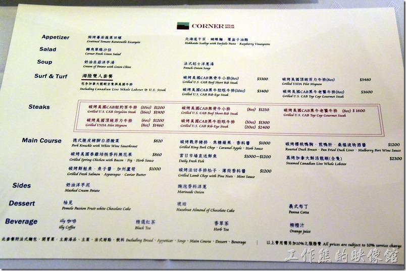 《臺南美食》轉角餐廳。享受古典西式大龍蝦套餐。偶爾也該慰勞一下自己 | 工作熊的玩樂生活誌