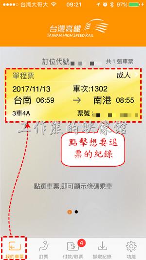 《臺灣高鐵》訂票後退票要收手續費?高鐵如何退票或換票? | 工作熊的玩樂生活誌