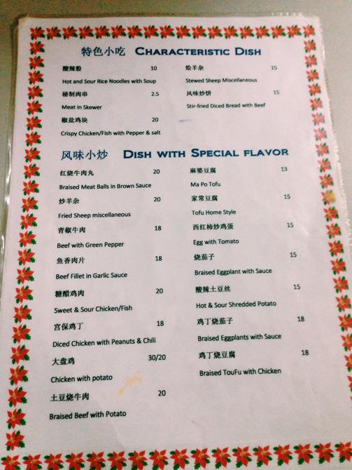 Lan-Zhou-Noodle-Restaurant