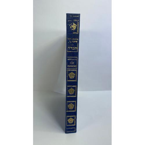 The Haggadah - Arthur Szyk English Hebrew Velvet Hardcover