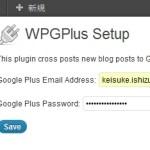 WordPress の投稿を Google+ へクロスポストするプラグイン