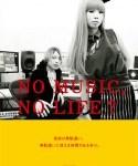 """No Music, No Life"" vs ""My Inspiration"""