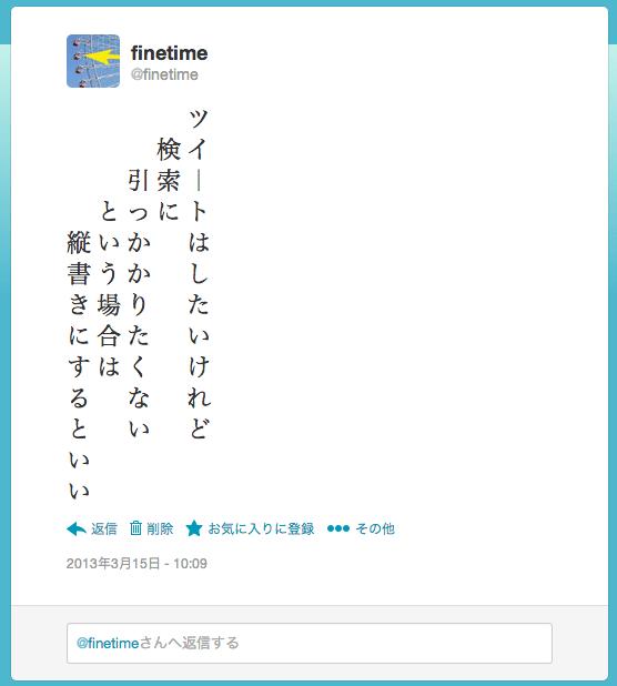 20130315_tweet