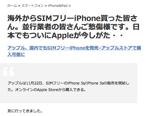 20131122_iPhone