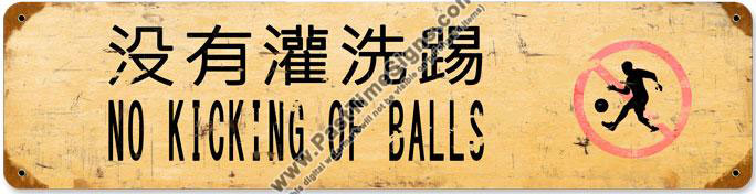 No Kicking of Balls Vintage Metal Sign
