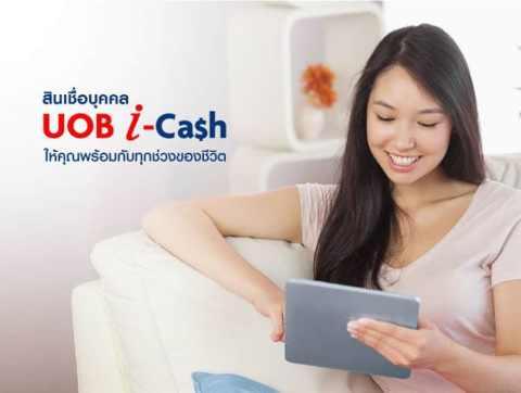 สมัครสินเชื่อส่วนบุคคล UOB I Cash_ออนไลน์