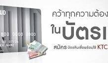 สมัครบัตรกดเงินสด KTC PROUD