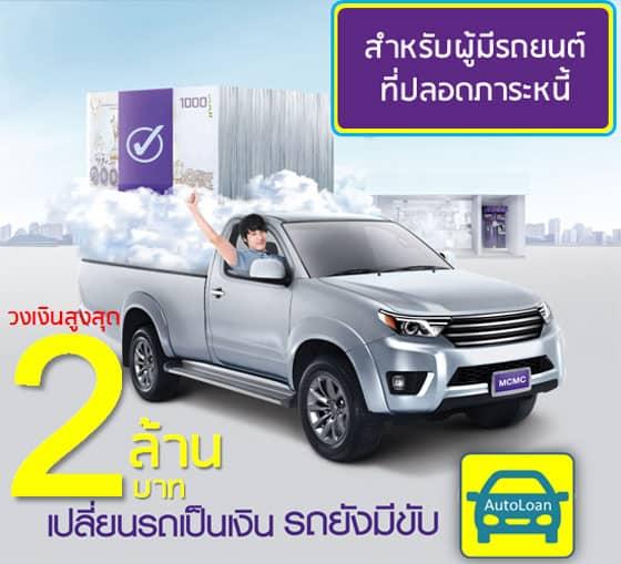 สินเชื่อรถยนต์SCB my car-my_cash-สินเชื่อรถแลกเงิน SCB