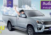 SCB-สินเชื่อรถแลกเงิน_my-car-my-cash