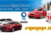 สินเชื่อทะเบียนรถยนต์-TISCO-AUTO-CASH