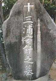miura anjin tomb