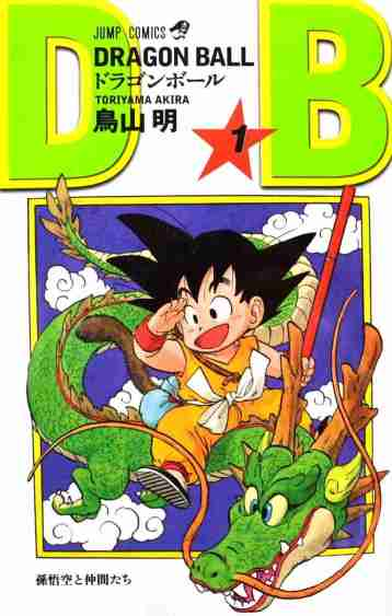 dragon ball cover.jpeg