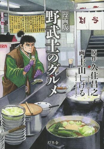 nobushi no gourmet.jpg