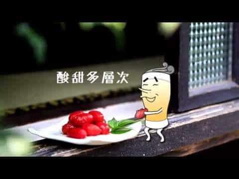 《深夜食堂》第46夜-冰番茄變身酒漬小番茄