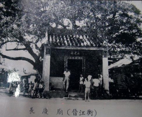 野草居食屋-長慶廟舊照-blog