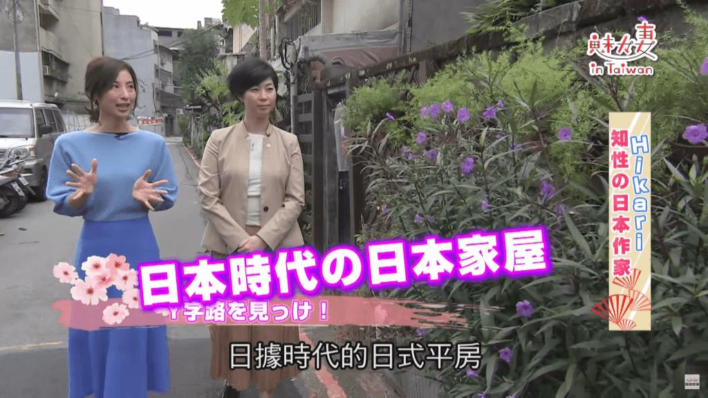 國興衛視《魅力妻 in Taiwan》野草居食屋