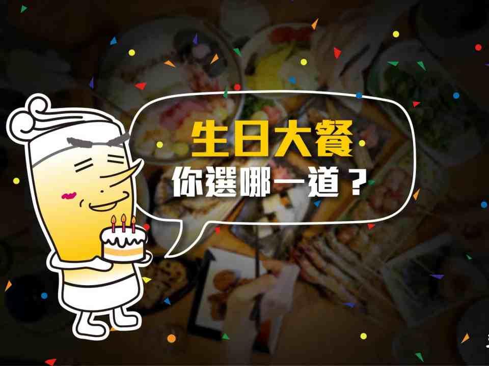 野草居食屋-周年慶 (3)