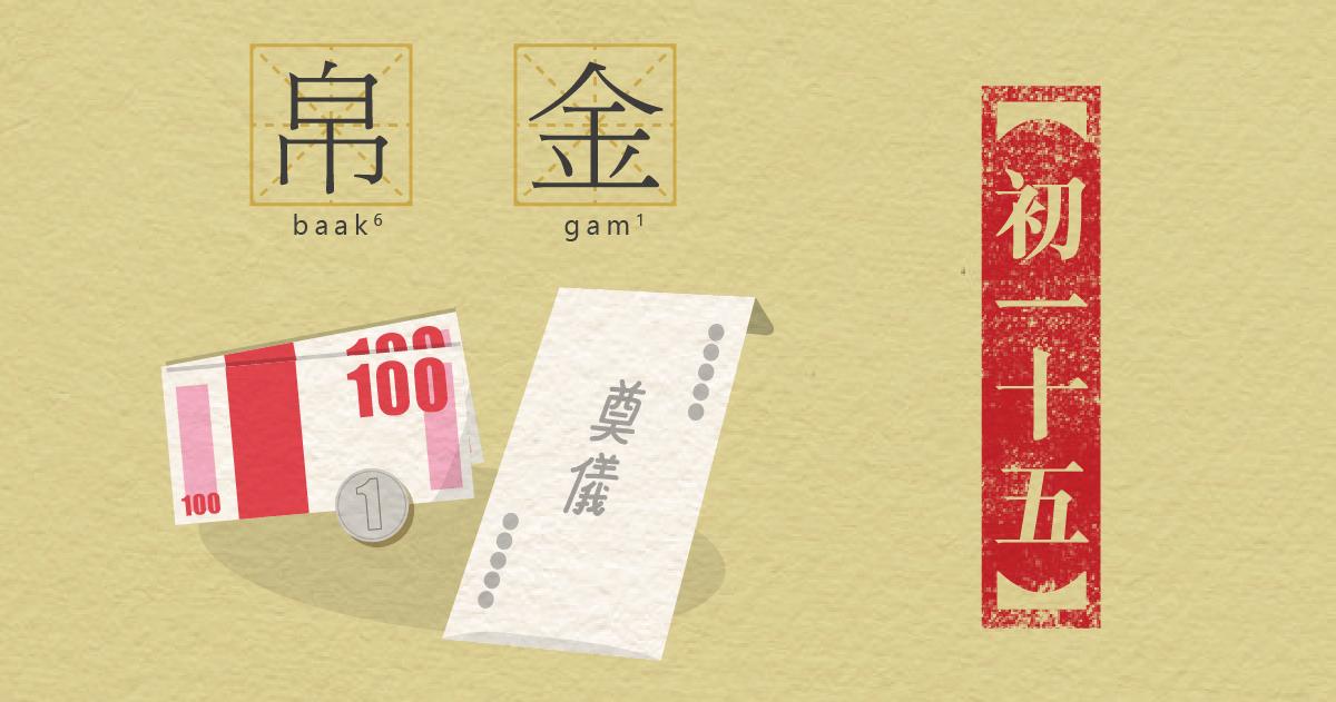 帛金/奠儀 –【殯儀實用文】 - 初一十五