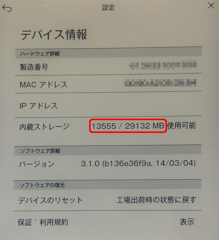 kobo glo の内蔵メモリを2GBから32GBに増量してみました  図解付き!