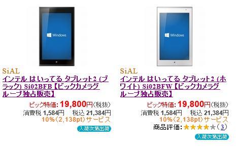 インテルはいってるタブレット2 / Si02BF 受注再開!