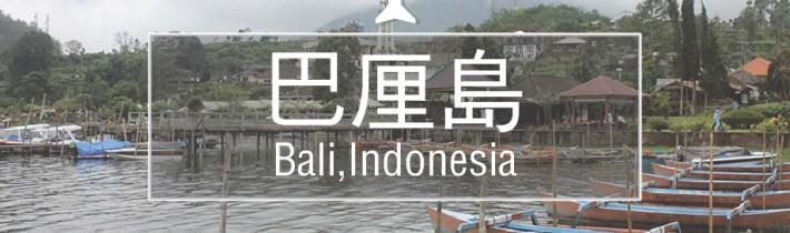 巴厘岛景点 | 乌鲁瓦图寺、布拉坦湖水神庙、阿貢火山和德格拉朗梯田