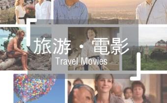 爱旅游的你,怎么能错过这10部电影