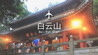 广州景点 | 白云山之羊城第一秀
