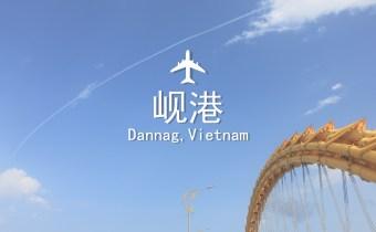 岘港   《国家地理杂志》推荐的海港胜地 来越南?记得来岘港!