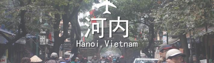 越南 | 河内Honai 背包客大本营 城市内的10个景点