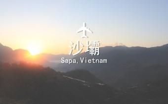 越南沙壩Sapa | 乡野里带你看见梯田人间