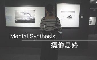 当个假文青!参加摄影人出版社社长Kim Teoh的摄影展 《影像思路 Mental Synthesis 》