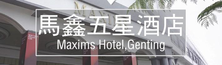 云顶住宿 | 入住马西姆斯酒店Maxims Genting Hotel