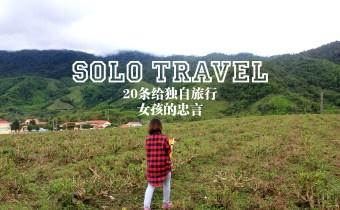 Female Solo travel | 15条给独自旅行女孩的忠言