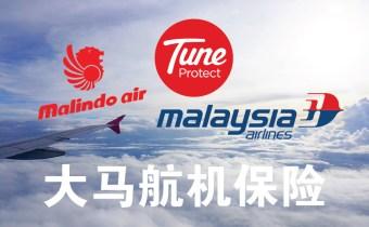 旅行保险 | FLIGHT TRAVEL INSURANCE 航班保险该买还是不买?