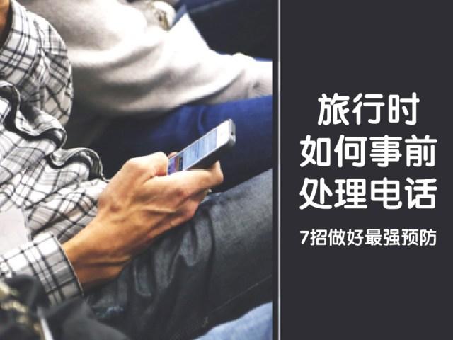 旅行电话预防