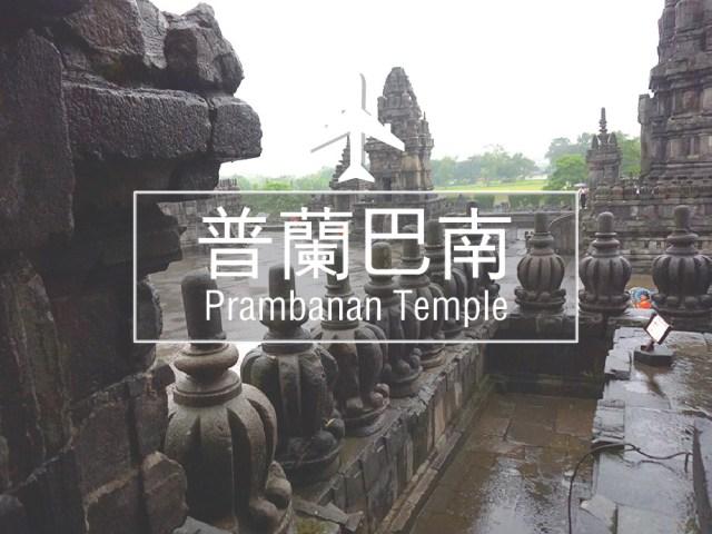 普兰巴南prambanan-temple