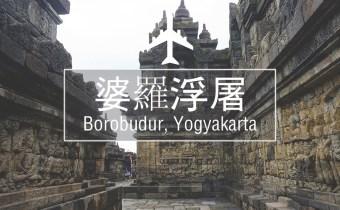 日惹景点 | 最盛大的佛塔遗迹——婆羅浮屠Borobudur