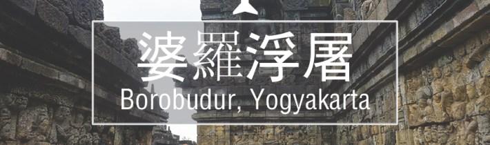 日惹景点   最盛大的佛塔遗迹——婆羅浮屠Borobudur