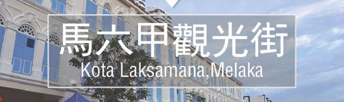 马六甲 | 不去Jonker Street,马六甲另一个观光夜市Kota Laksamana开幕啦!