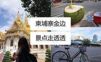 金边景点|红色高棉必去皇宫、中央市场、S21监狱、杀人场