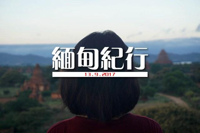 缅甸纪行4 (17)