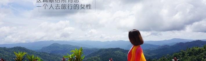 这篇献给所有想一个人去旅行的女生(笔于一位曾经独自游历越南、柬埔寨、缅甸的25岁女子)