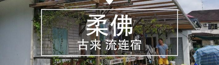 古来住宿 |文青聚集地 新村里的Durian Guesthouse流连宿