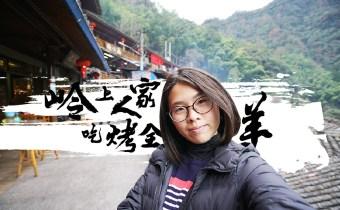 异国出差 | 杭州到温洲 再去岭上人家吃烤全羊