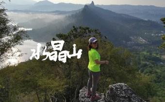 登山系列 |吉隆坡市里的爬山禁地 水晶山Bukit Tabur  ( 440米高)