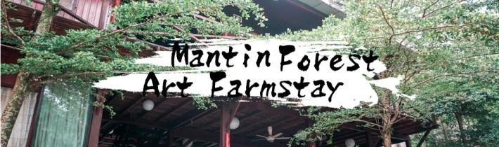 文丁度假村 | 小镇里也有度假村 Mantin Forest Art Farmstay