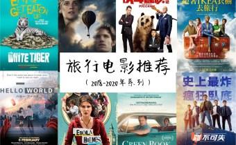看了这些电影就想去旅行(2018-2020年系列)